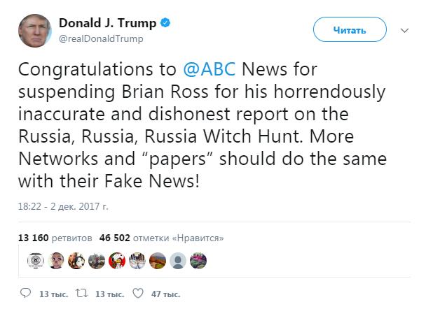 Трамп поздравил американский телеканал с увольнением некомпетентного журналиста