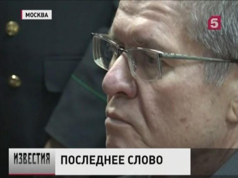 Приговор бывшему министру экономического развития Алексею Улюкаеву суд огласит 15декабря