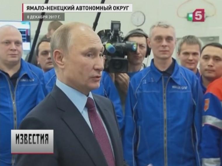 «Рискнули, идобились результата»— Владимир Путин побывал назаводе «Ямал СПГ»