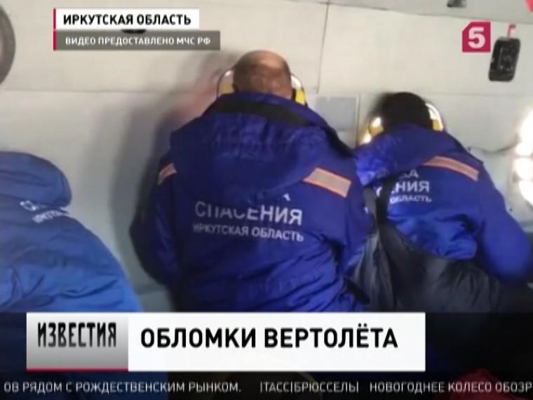 Обнаружены обломки вертолёта, пропавшего вИркутской области