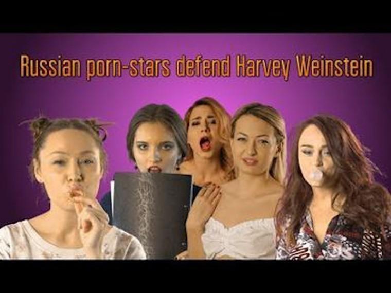 «Харви, яхочу быть актрисой!»— российские порнозвёзды сняли ролик вподдержку Вайнштейна