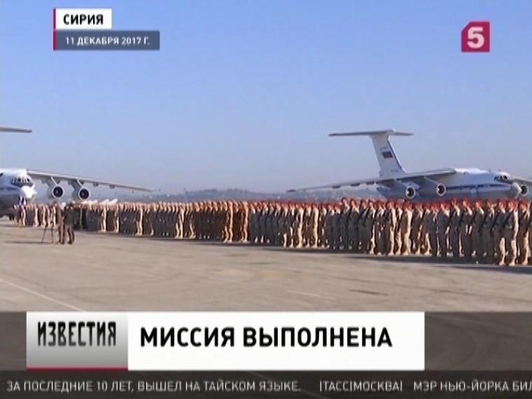 Российские военные возвращаются изСирии