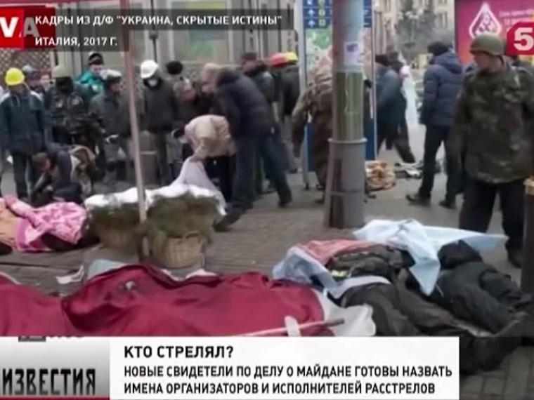 Грузинские снайперы согласились дать официальные показания вукраинском суде