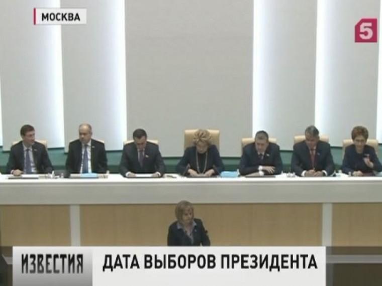 совет федерации официально утвердил дату выборов президента россии