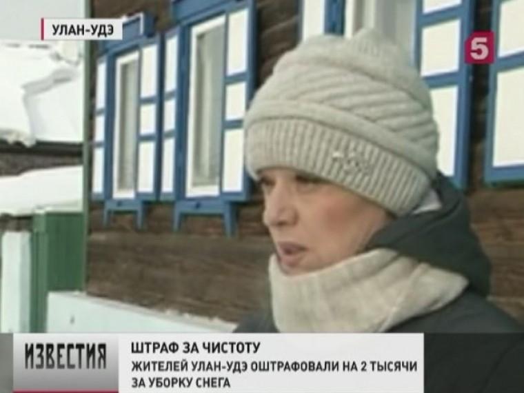 «Слишком чистоплотные»: чиновники Улан-Удэ выписывают горожанам штрафы зауборку снега