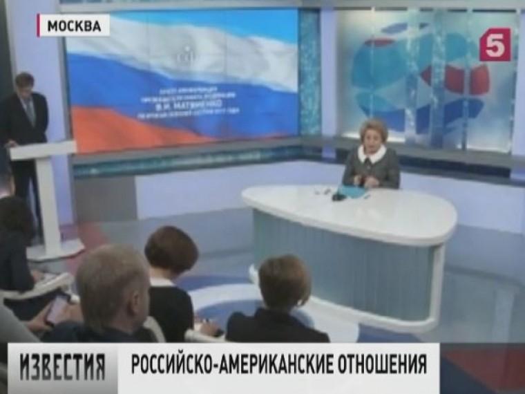 Отношения сСША обсудила наитоговой пресс-конференцииВалентина Матвиенко