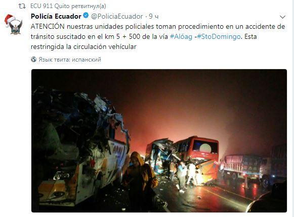 Два человека погибли при столкновении автобусов вЭквадоре