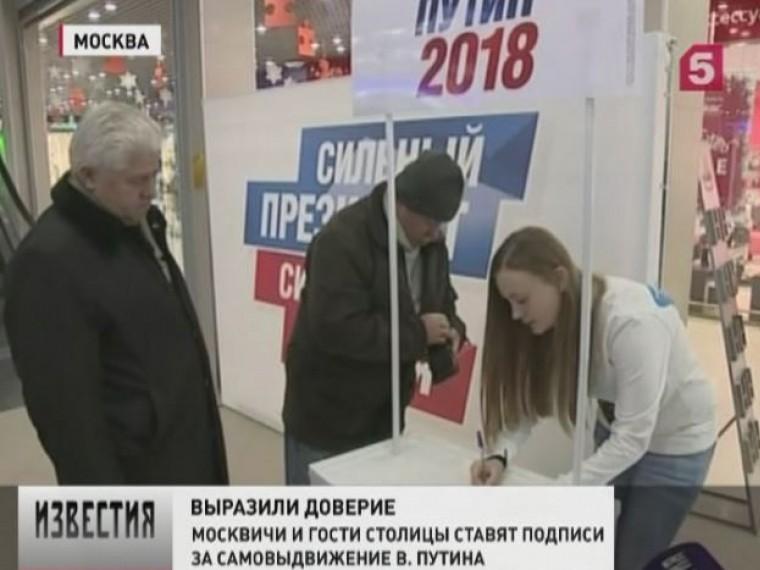 ВРоссии продолжаетсясбор подписей засамовыдвижение Владимира Путина вкачестве кандидата впрезиденты