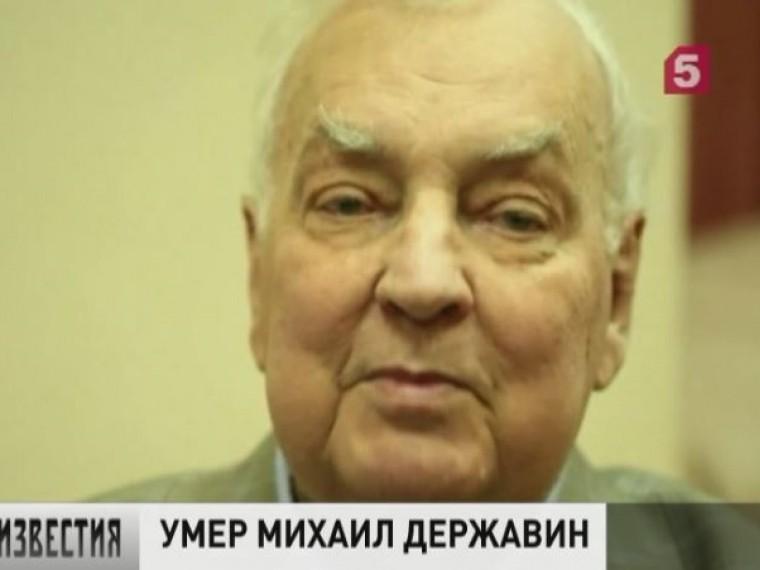 Ушёл изжизни народный артист России Михаил Державин