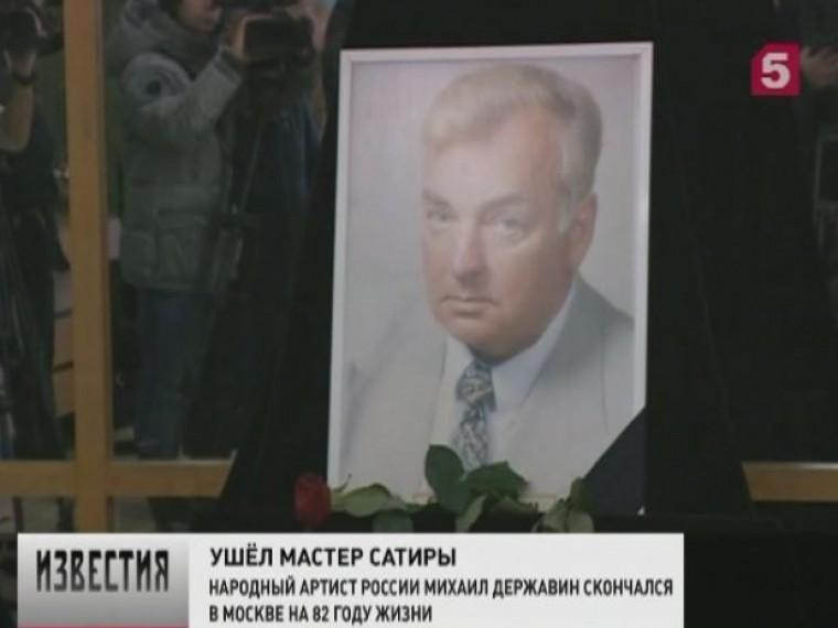 Прощание сМихаилом Державиным состоится вмосковском Театре Сатиры 15января