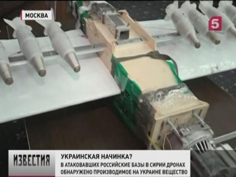 Набеспилотниках, атаковавших российские базы вСирии, могла быть украинская взрывчатка