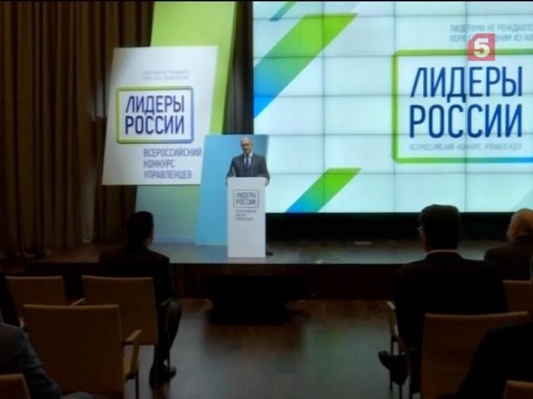 Конкурс лучших управленцев России будет проходить ежегодно— Сергей Кириенко