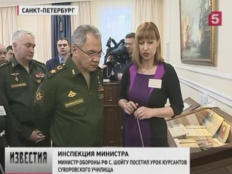 Сергей Шойгу вСанкт-Петербурге проинспектировал объекты Минобороны