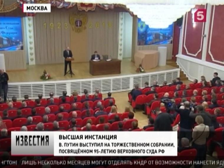 Путин: «Российская система правосудия нуждается вреформе»