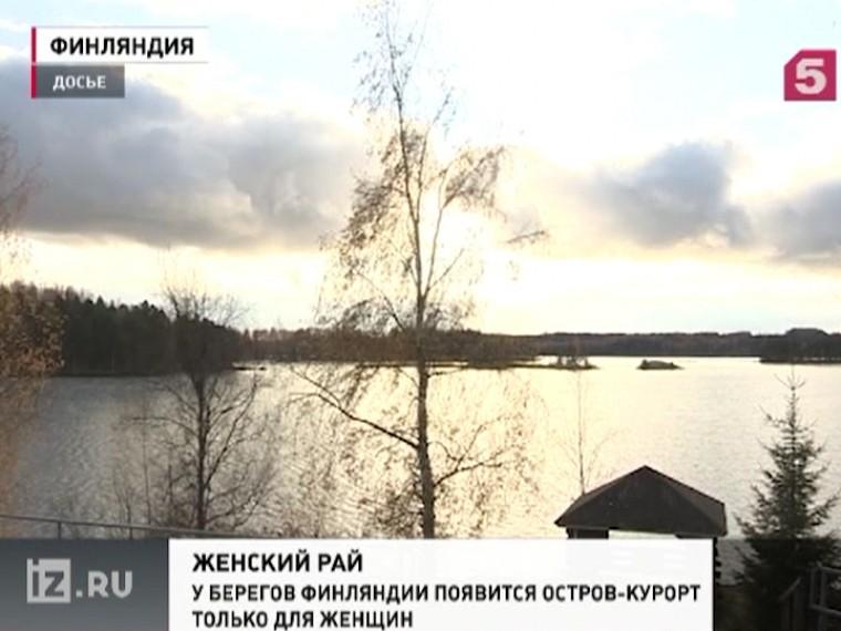 «Без мужчин»: вФинляндииоткроюткурорт только для женщин