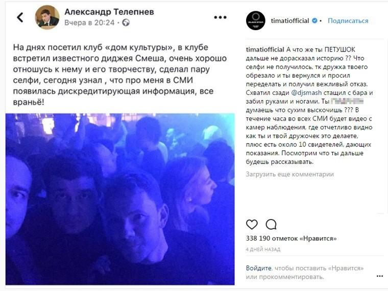 DJSmash опубликовал «гей-видео» сизбившим его экс-депутатом