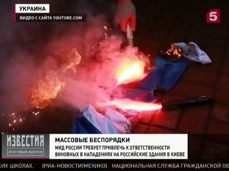 МИД РФтребует наказать виновных внападениях нароссийские здания вКиеве