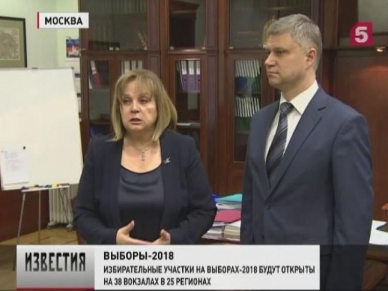 Центризбирком России заключил соглашение сРЖД
