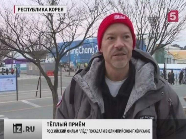 Съемочная группа спортивной драмы «Лёд» показала картину волимпийском Пхенчхане