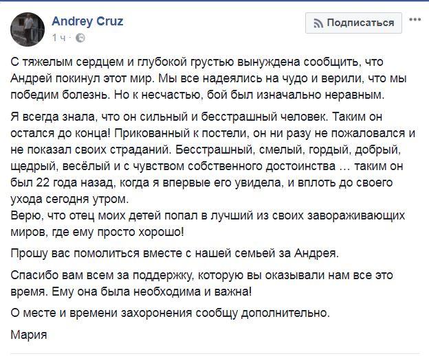 Русский писатель-фантаст Андрей Круз скончался отболезни