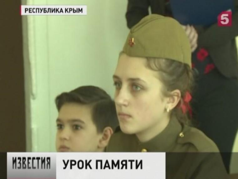 ВКрыму прошёл Всероссийский урок мужества