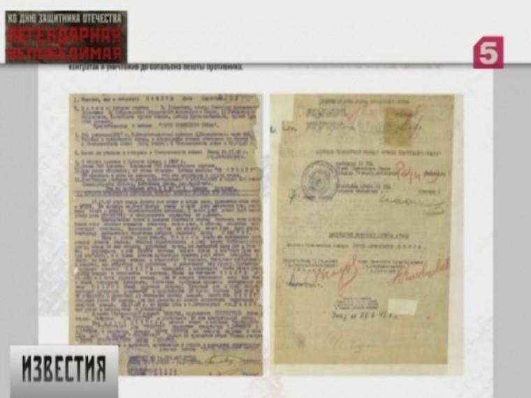 Минобороны впреддверии Дня защитника Отечества опубликовало уникальные документы