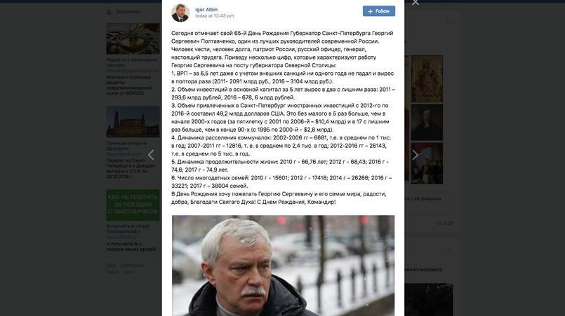 Вячеслав Макаров поздравил Георгия Полтавченко с65-летним юбилеем