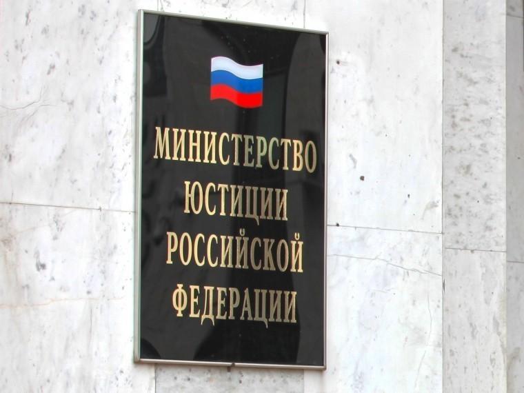 Минюст признал нежелательной деятельность вРФсразу двух иностранных организаций