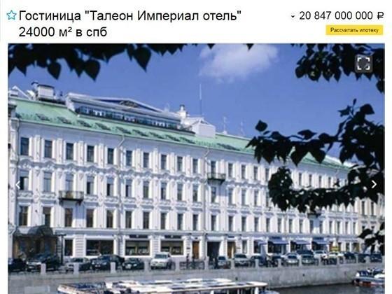 пятизвездочный петербургский отель продают сети миллиард рублей
