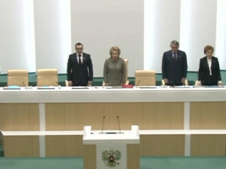 заседание совета федерации началось минуты молчания
