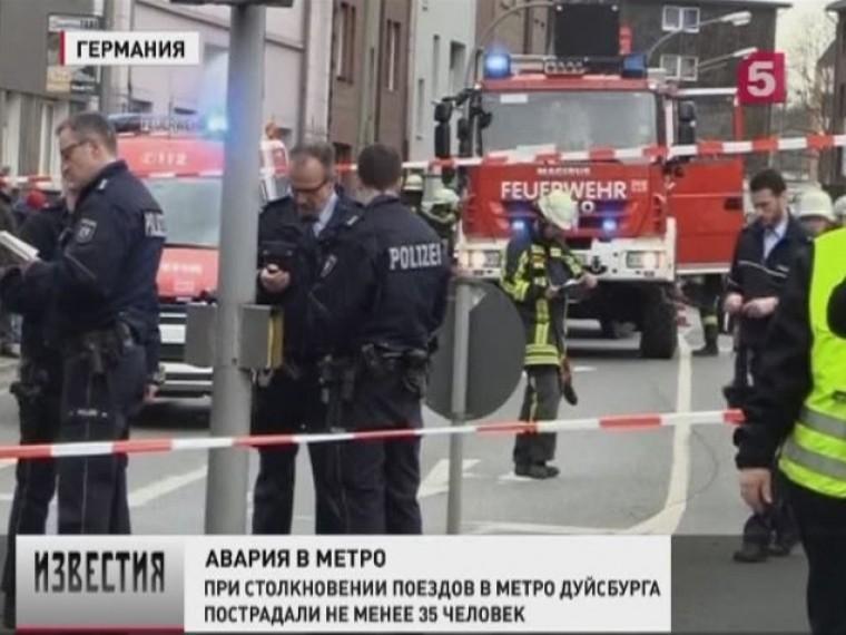 пострадали столкновении поездов метро западе германии