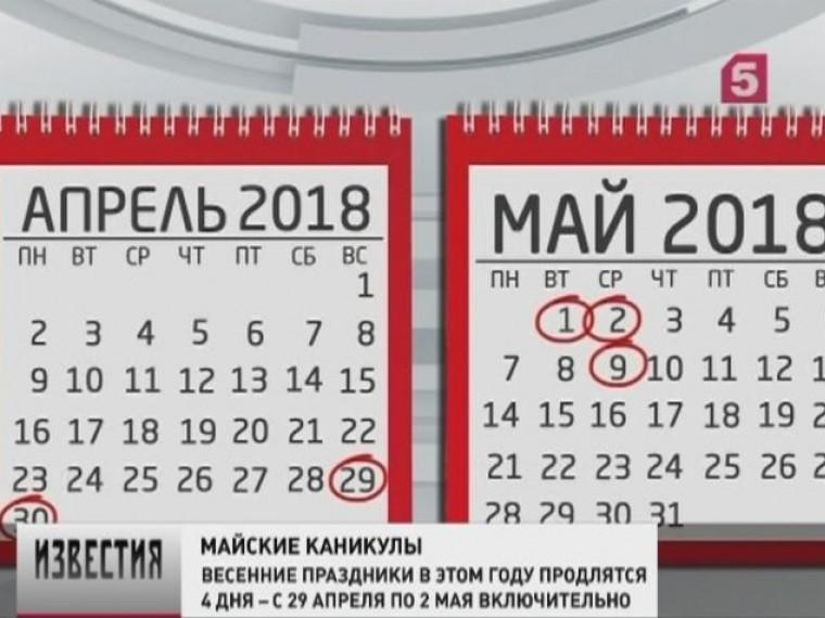 начале россиян ждёт рекордно короткая рабочая неделя