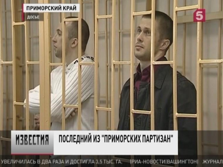 Арестован последний участник банды «приморских партизан»