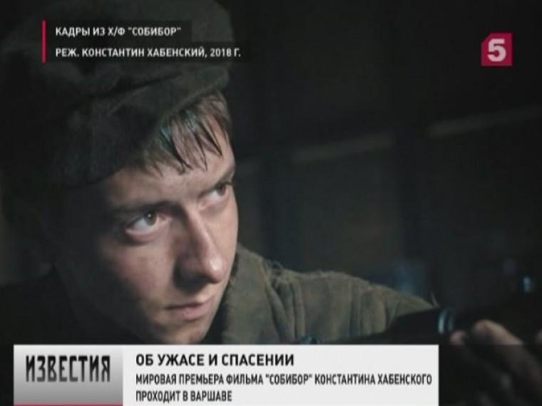 Уроссийского исторического фильма «Собибор»— мировая премьера