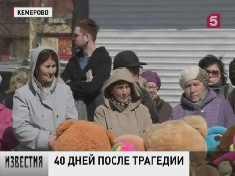 россии вспоминают жертв страшной трагедии кемерово