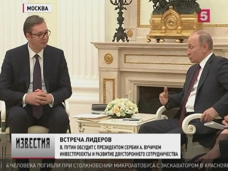 Путин встретился спрезидентом Сербии