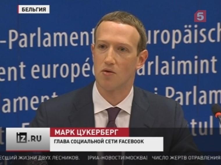 откровения марка глава facebook извинился европарламентом