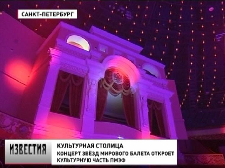Стали известны детали культурной программы ПМЭФ-2018