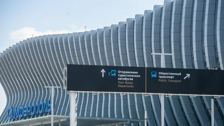 эксперты раскрыли заговор авиакомпаний отменяют рейсы крым