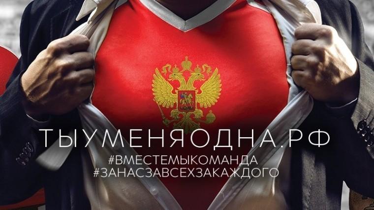 Видео-флешмоб: российские болельщики исполнили песню «Тыуменя одна»