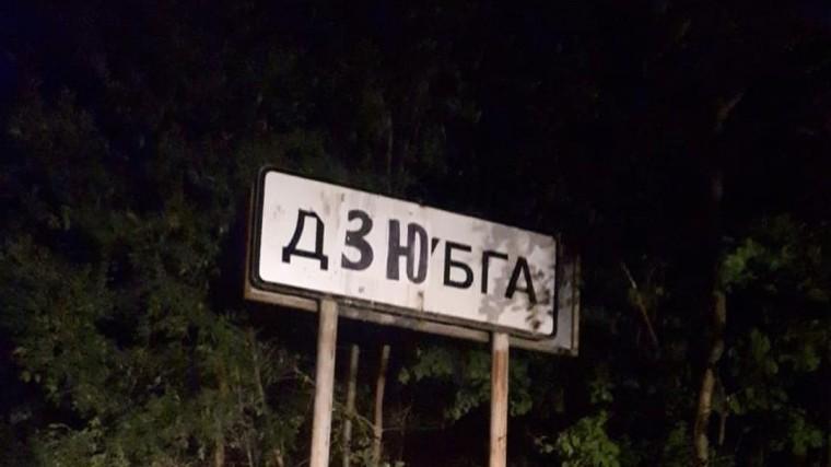 кубанские болельщики переименовали курортный поселок честь дзюбы видео