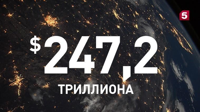 Долги всего мира достигли рекордной суммы