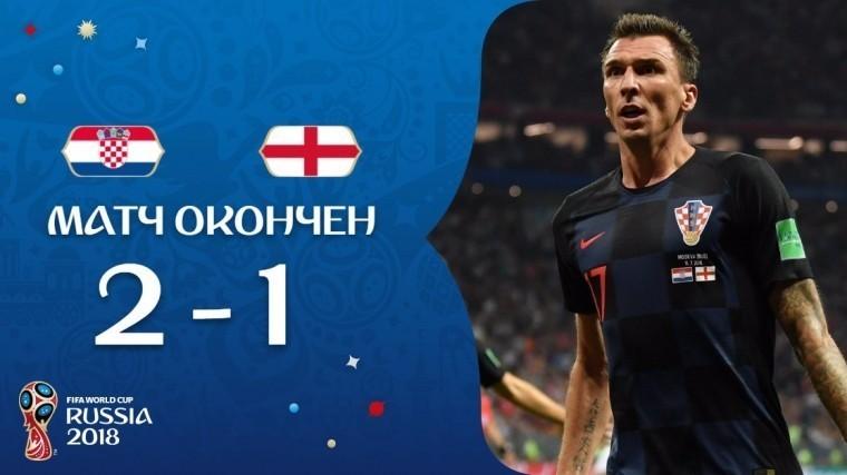 футбольная сенсация сборная хорватии финале чм-2018