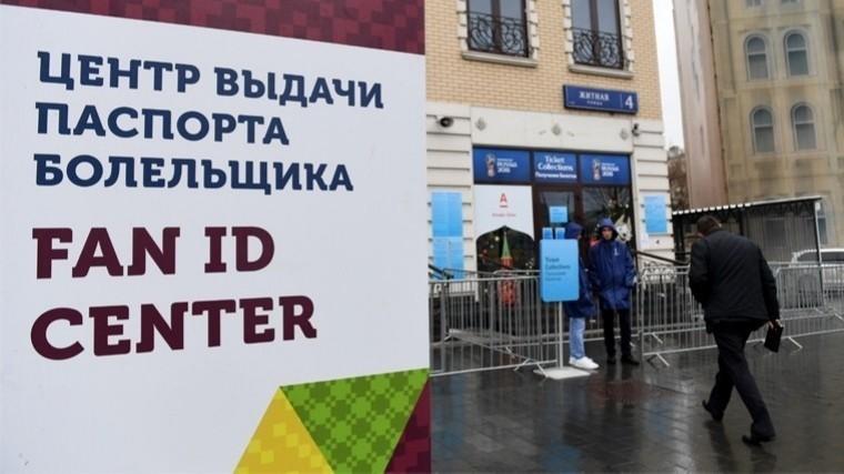 Паспорт болельщика останется вРоссии после ЧМ-2018