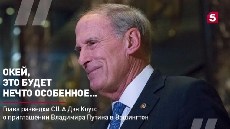 глава разведки сша дэн коутс приглашении владимира путина