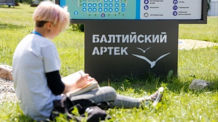 ВКалининградской области стартовали сессии молодежного форума «БалтАртек»