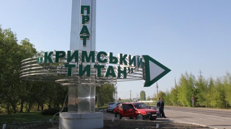 ВКрымском Армянске введен режим ЧСиз-за химических выбросов