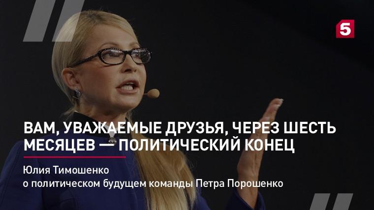 Юлия Тимошенко ополитическом будущем команды Петра Порошенко