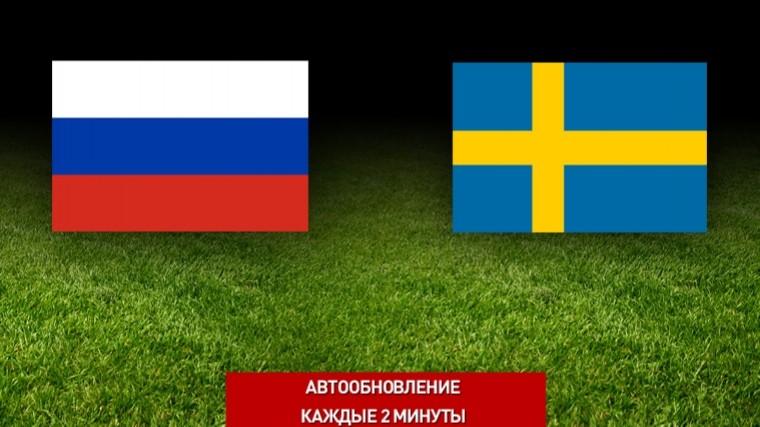 Онлайн-трансляция матча Россия— Швеция настадионе вКалининграде