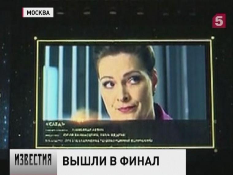 ВМоскве наградили победителей премии ассоциации продюсеров кино ителевидения